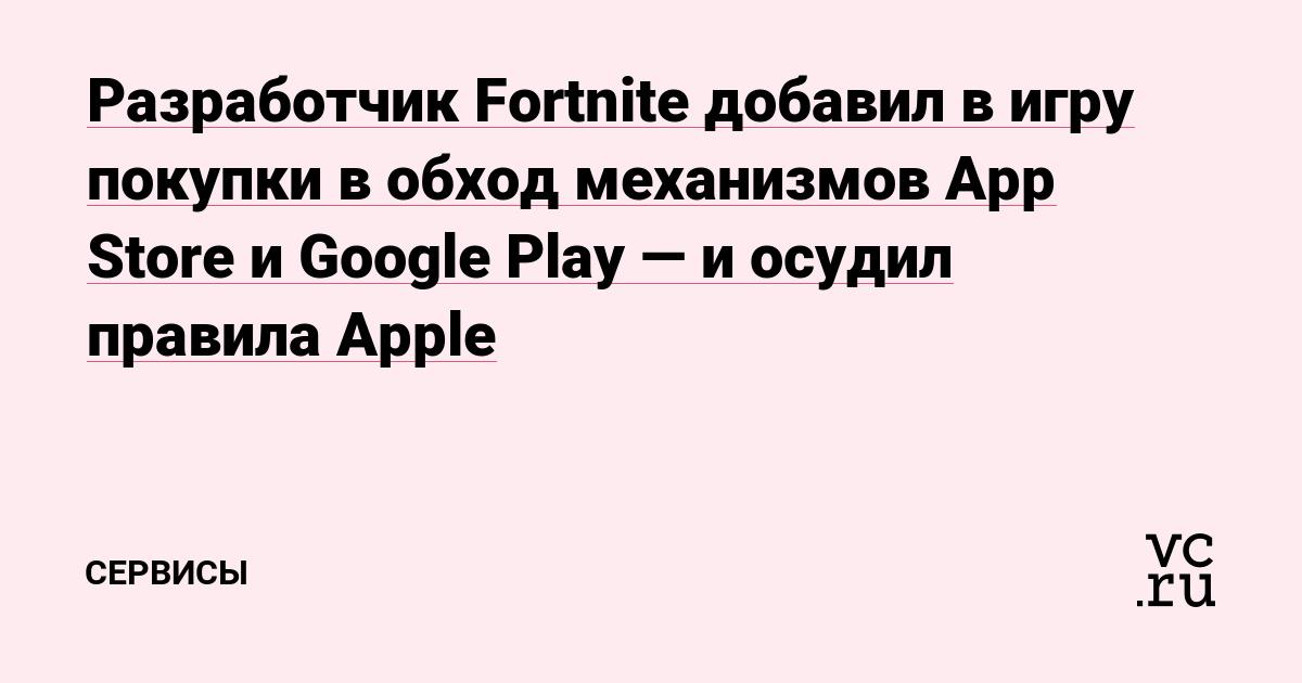 Разработчик Fortnite добавил в игру покупки в обход механизмов App Store и Google Play — и осудил правила Apple