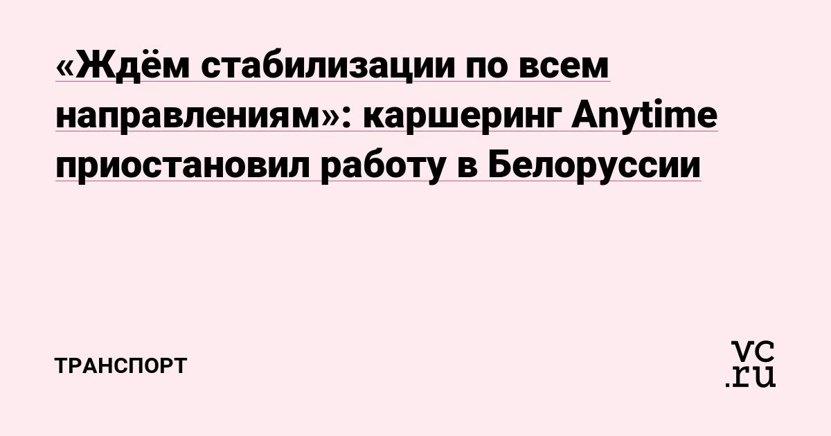 «Ждём стабилизации по всем направлениям»: каршеринг Anytime приостановил работу в Белоруссии