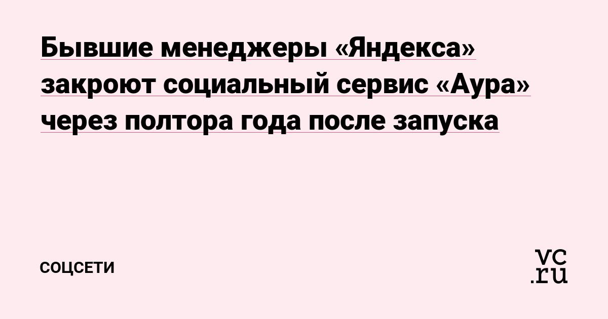 Бывшие менеджеры «Яндекса» закроют социальный сервис «Аура» через полтора года после запуска