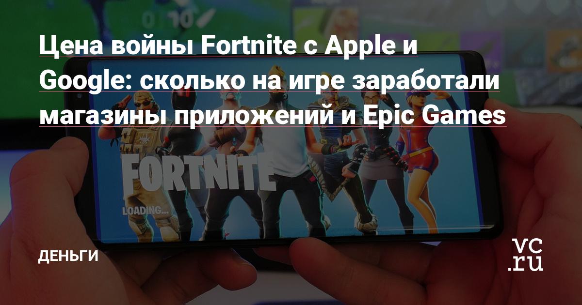 Цена войны Fortnite с Apple и Google: сколько на игре заработали магазины приложений и Epic Games