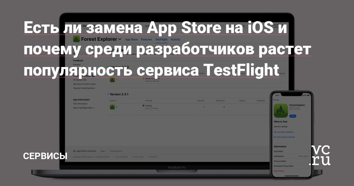 Есть ли замена App Store на iOS и почему среди разработчиков растет популярность сервиса TestFlight