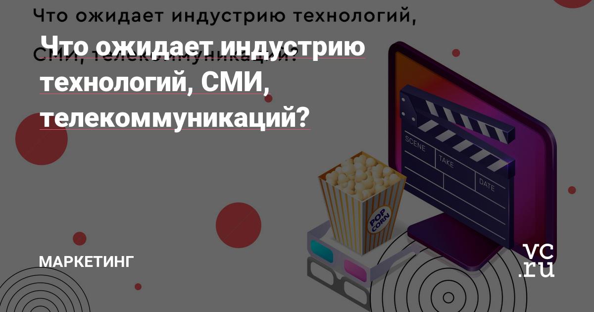 Что ожидает индустрию технологий, СМИ, телекоммуникаций?