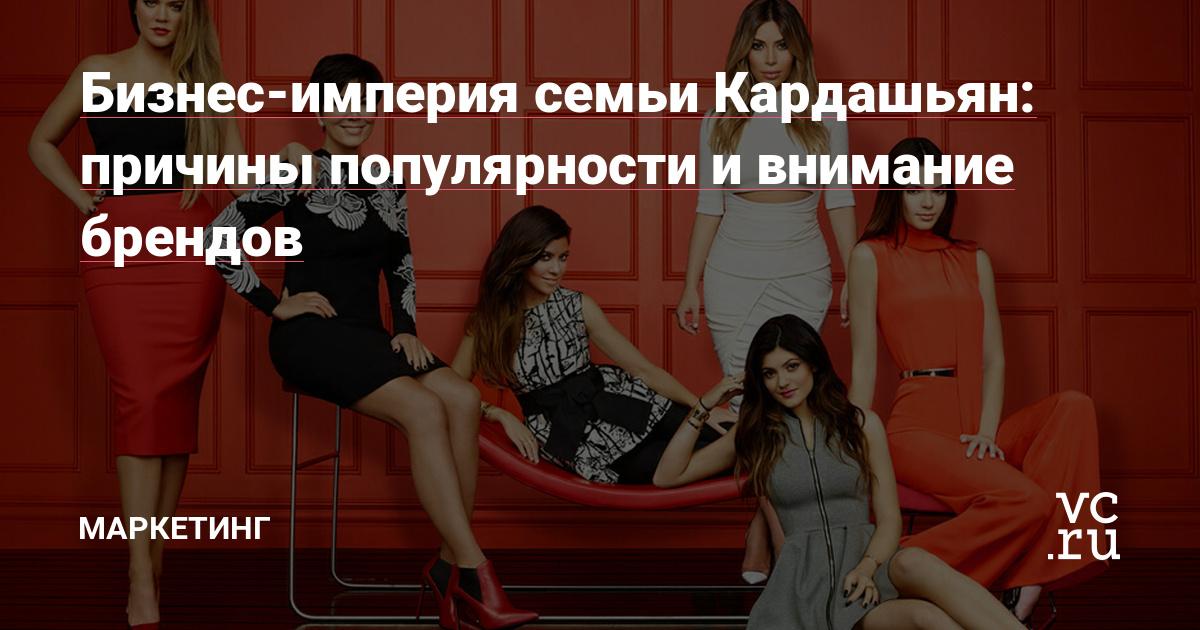 семейство кардашян 1 сезон 2 серия на русском