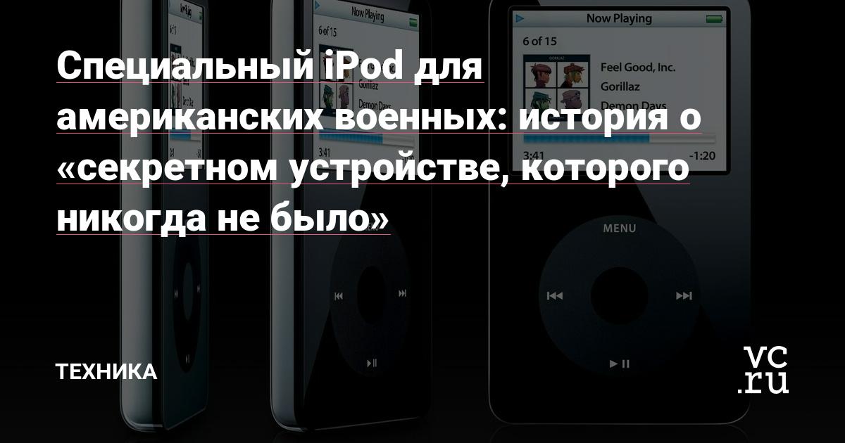 Специальный iPod для американских военных: история о «секретном устройстве, которого никогда не было»