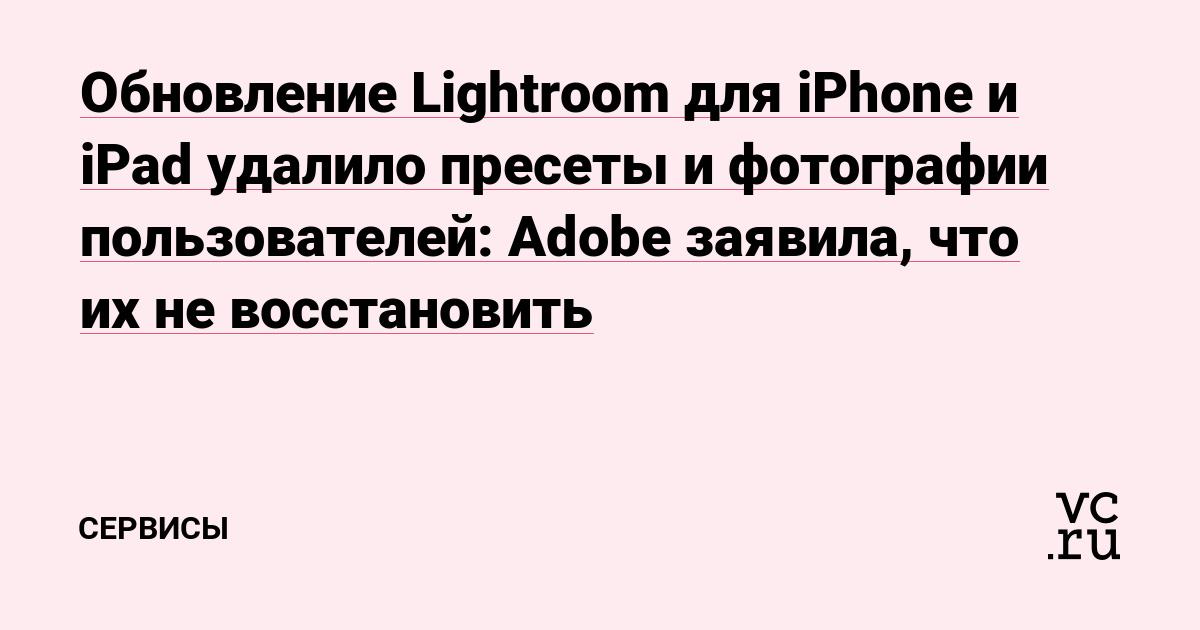 Обновление Lightroom для iPhone и iPad удалило пресеты и фотографии пользователей: Adobe заявила, что их не восстановить