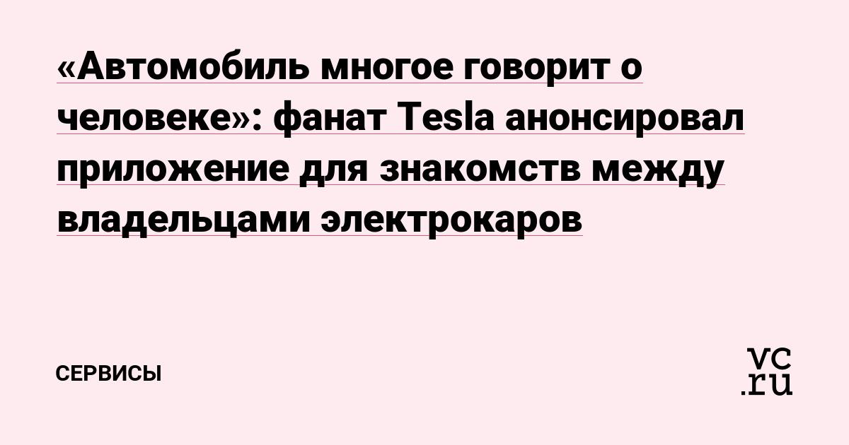 «Автомобиль многое говорит о человеке»: фанат Tesla анонсировал приложение для знакомств между владельцами электрокаров