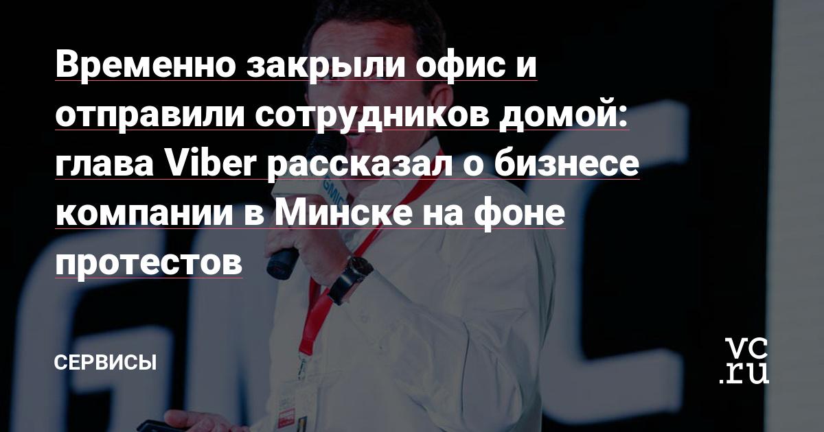 Временно закрыли офис и отправили сотрудников домой: глава Viber рассказал о бизнесе компании в Минске на фоне протестов