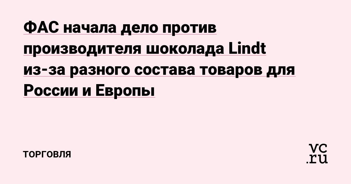 ФАС начала дело против производителя шоколада Lindt из-за разного состава товаров для России и Европы