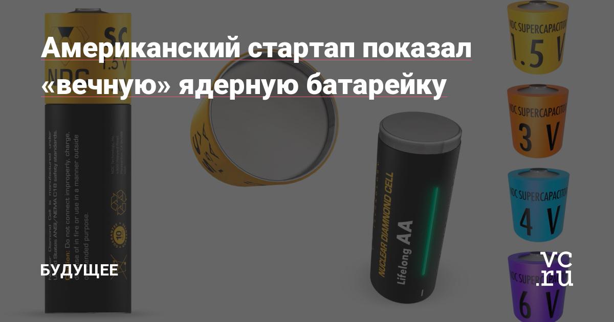 Американский стартап показал «вечную» ядерную батарейку — Будущее на vc.ru