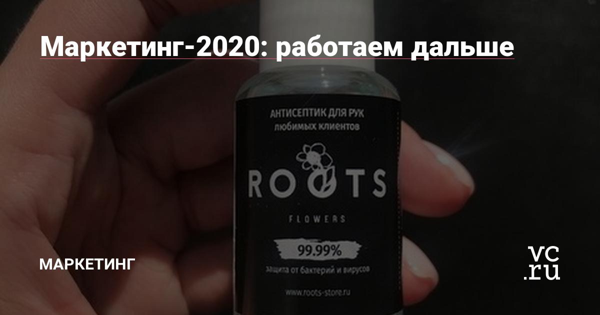 Маркетинг-2020: работаем дальше