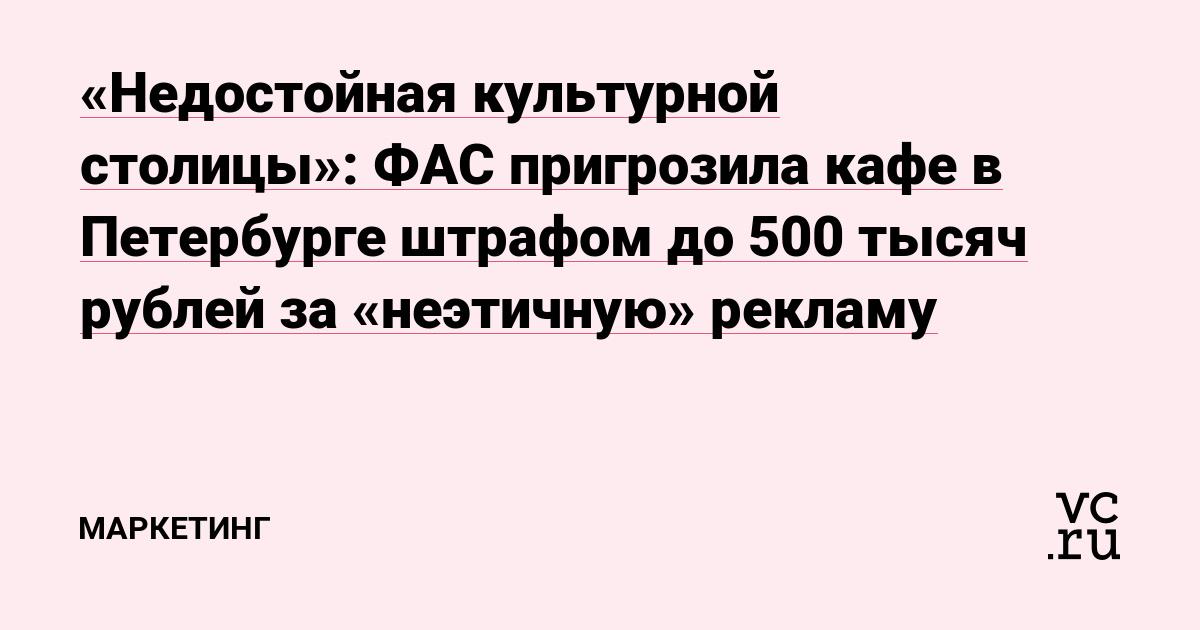 «Недостойная культурной столицы»: ФАС пригрозила кафе в Петербурге штрафом до 500тысяч рублей за «неэтичную» рекламу