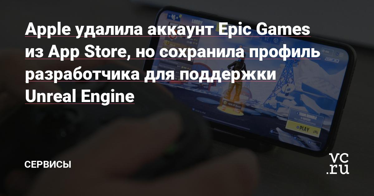 Apple удалила аккаунт Epic Games из App Store, но сохранила профиль разработчика для поддержки Unreal Engine