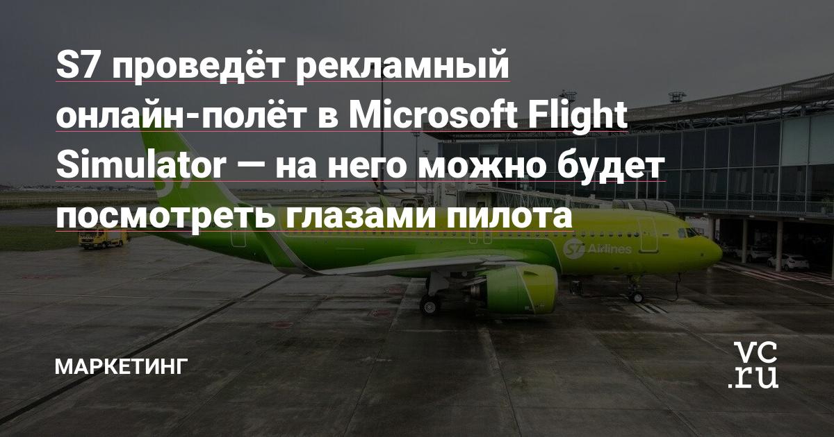 S7 проведёт рекламный онлайн-полёт в Microsoft Flight Simulator — на него можно будет посмотреть глазами пилота
