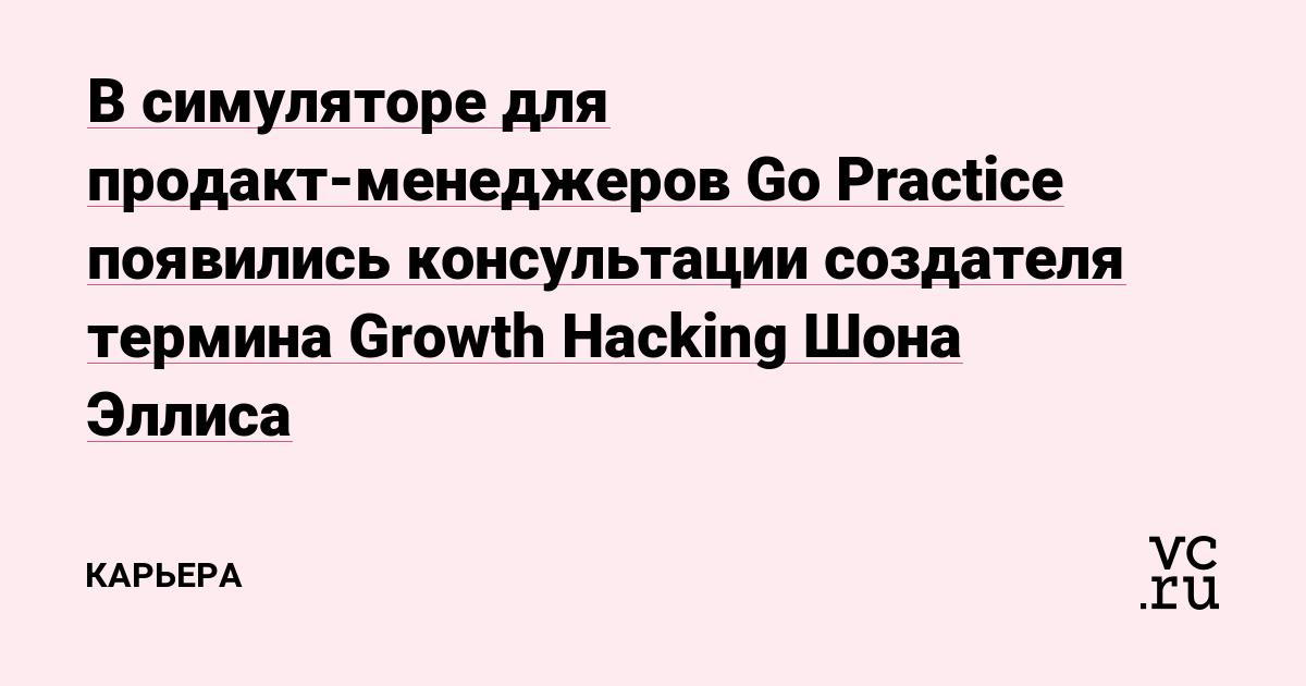 В симуляторе для продакт-менеджеров Go Practice появились консультации создателя термина Growth Hacking Шона Эллиса