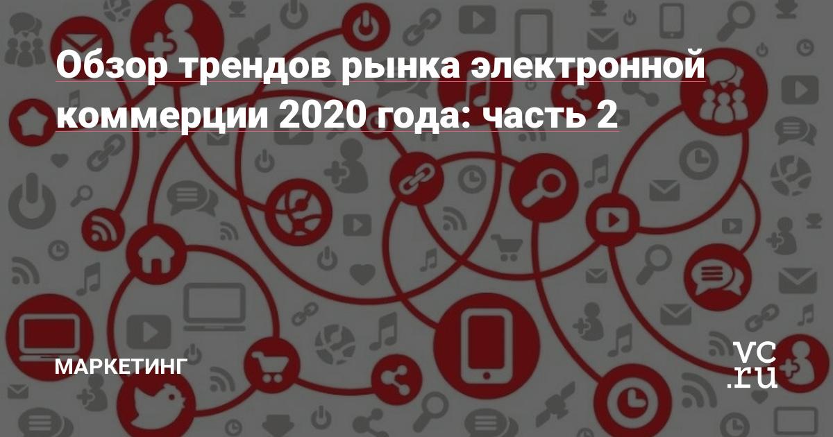 Обзор трендов рынка электронной коммерции 2020 года: часть 2