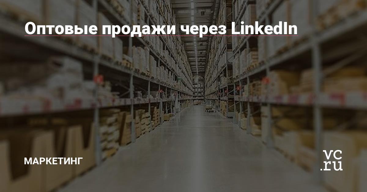 Оптовые продажи через LinkedIn