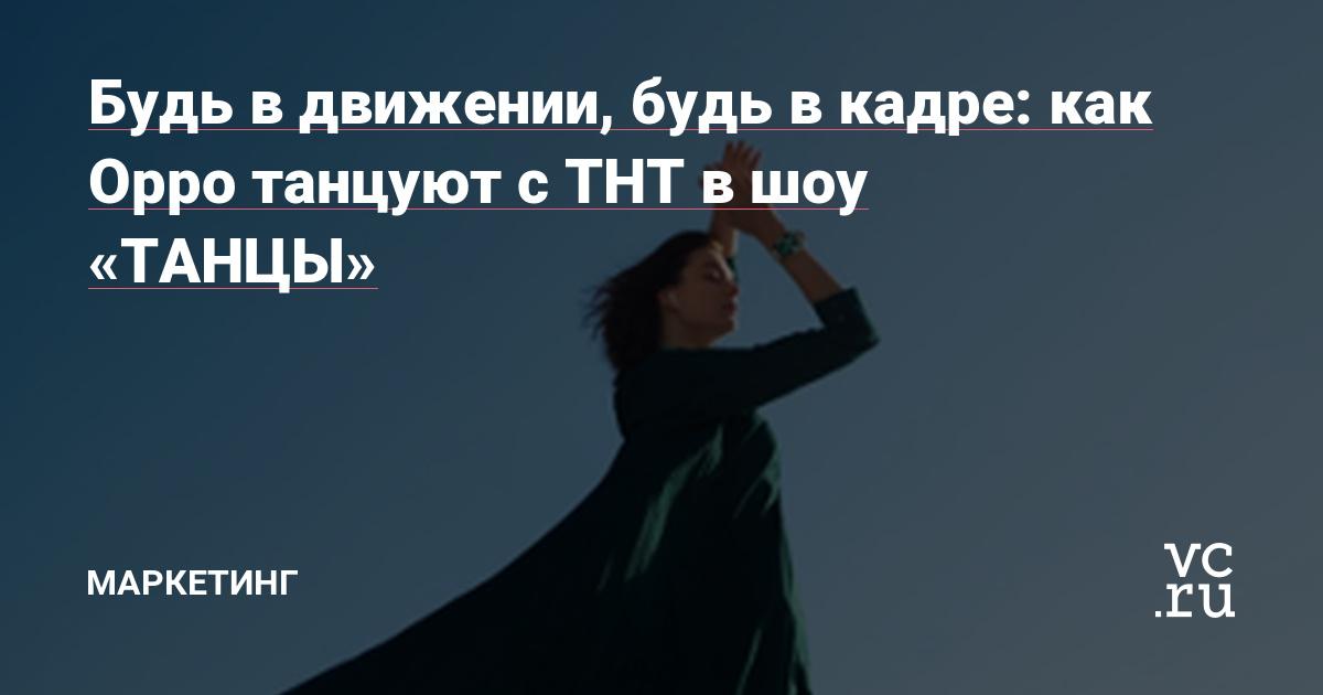 Будь в движении, будь в кадре: как Oppo танцуют с ТНТ в шоу «ТАНЦЫ»