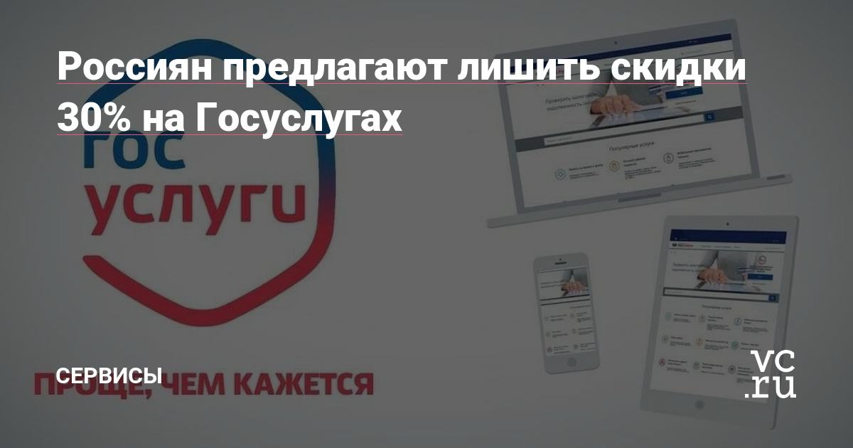 Россиян предлагают лишить скидки 30% на Госуслугах
