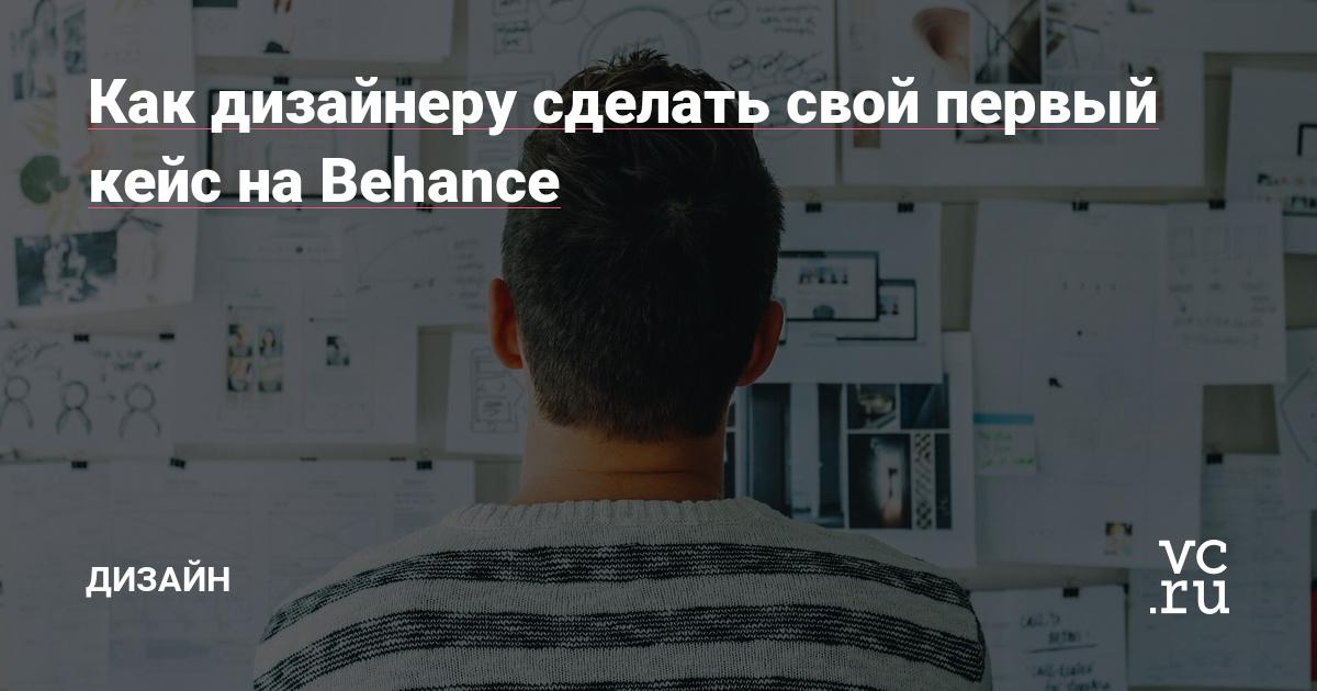 Как дизайнеру сделать свой первый кейс на Behance