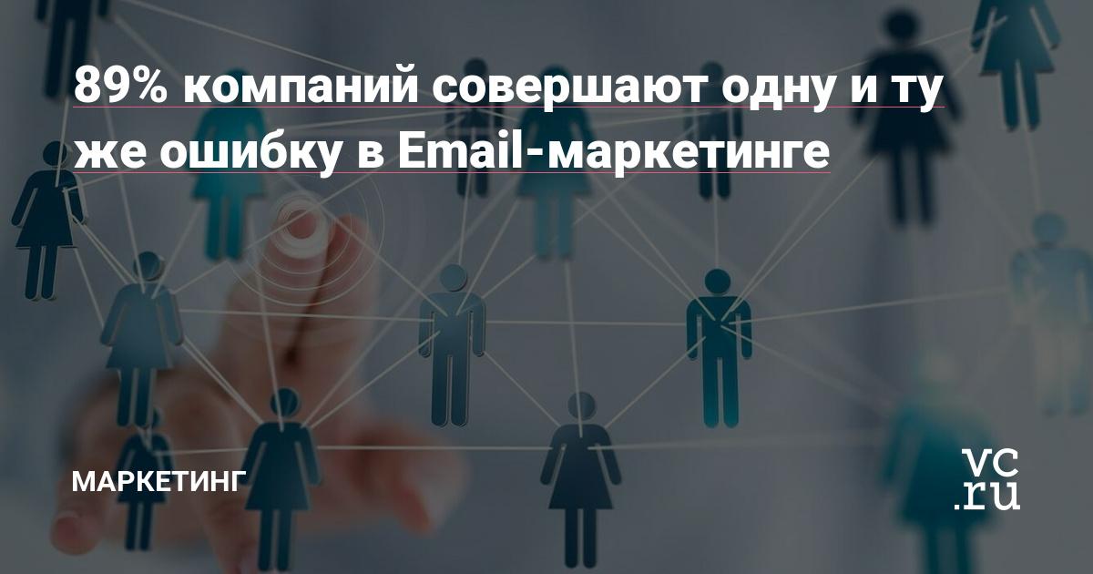 89% компаний совершают одну и ту же ошибку в Email-маркетинге