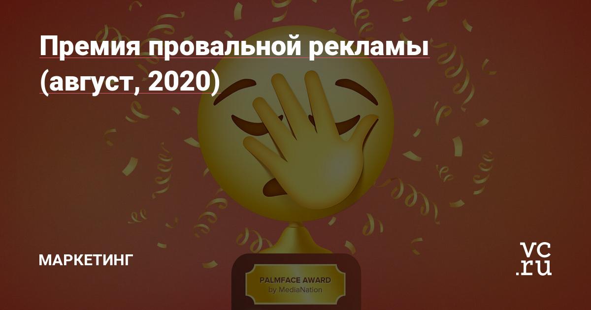 Премия провальной рекламы (август, 2020)