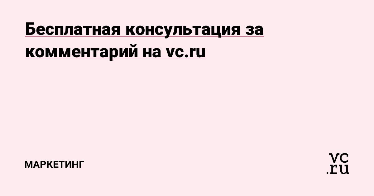 Бесплатная консультация за комментарий на vc.ru