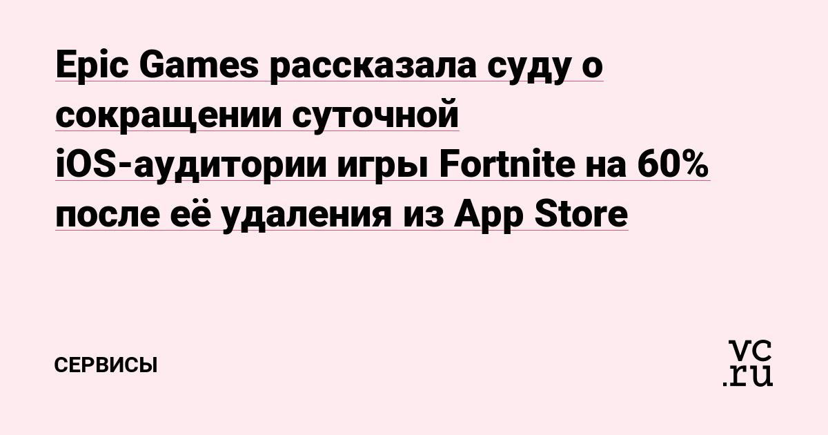 Epic Games рассказала суду о сокращении суточной iOS-аудитории игры Fortnite на 60% после её удаления из App Store