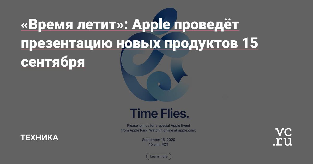 «Время летит»: Apple проведёт презентацию новых продуктов 15 сентября