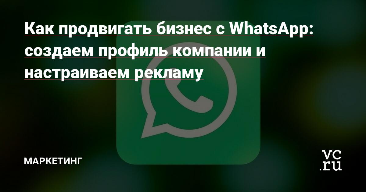 Whatsapp картинки для профиля Как поменять