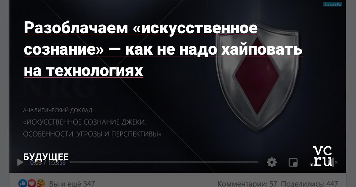 https://vc.ru/future/158106-razoblachaem-iskusstvennoe-soznanie-kak-ne-nado-haypovat-na-tehnologiyah