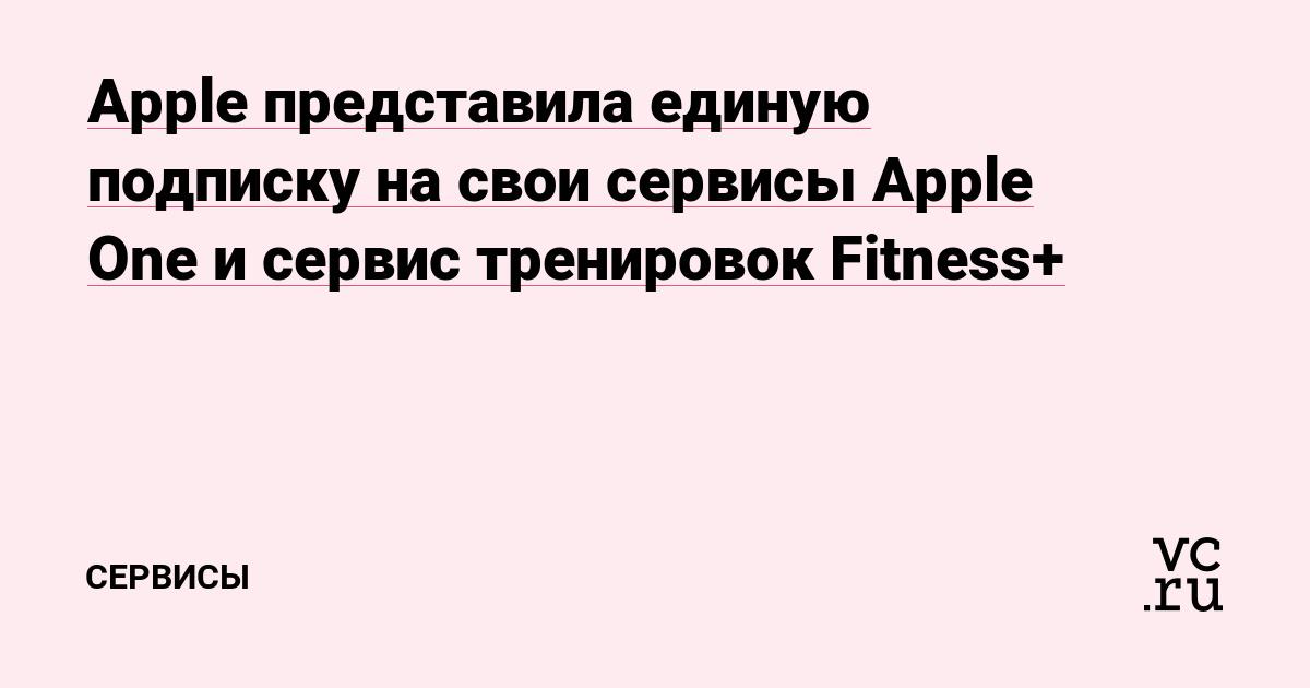 Apple представила единую подписку на свои сервисы Apple One и сервис тренировок Fitness+