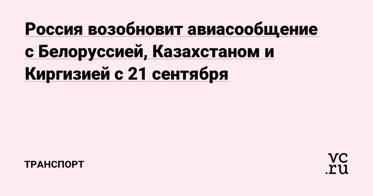 Россия возобновит авиасообщение с Белоруссией, Казахстаном и Киргизией c 21 сентября