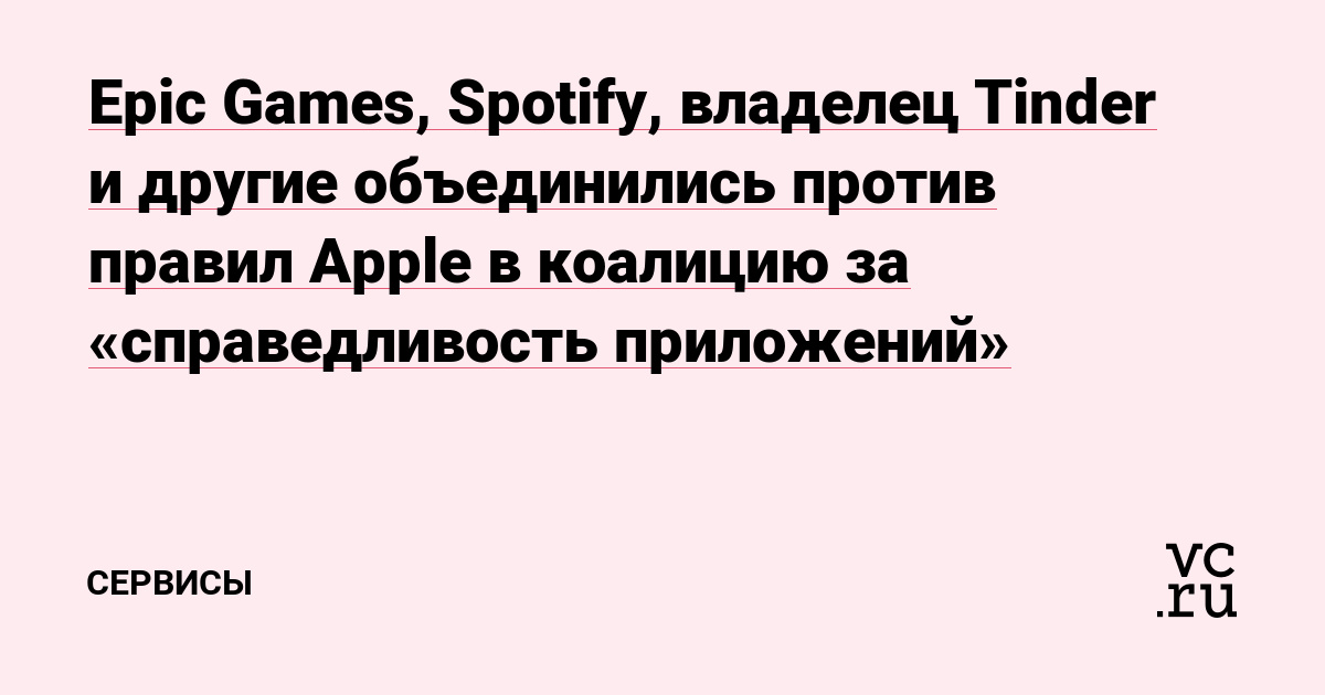 Epic Games, Spotify, владелец Tinder и другие объединились против правил Apple в коалицию за «справедливость приложений»