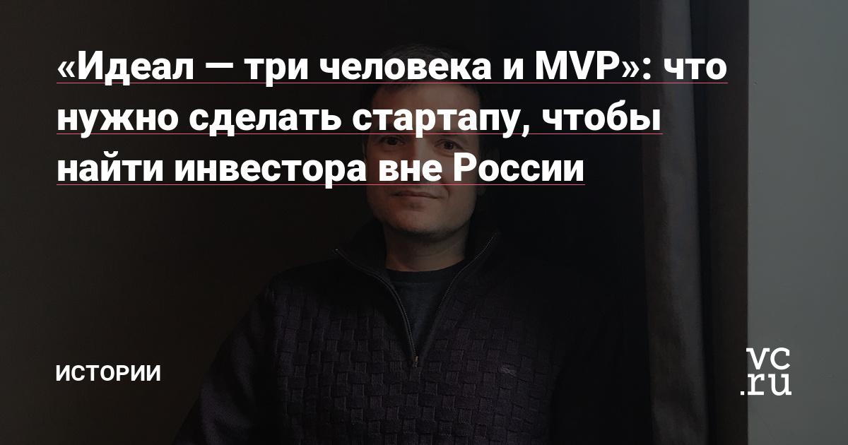 «Идеал — три человека и MVP»: что нужно сделать стартапу, чтобы найти инвестора вне России