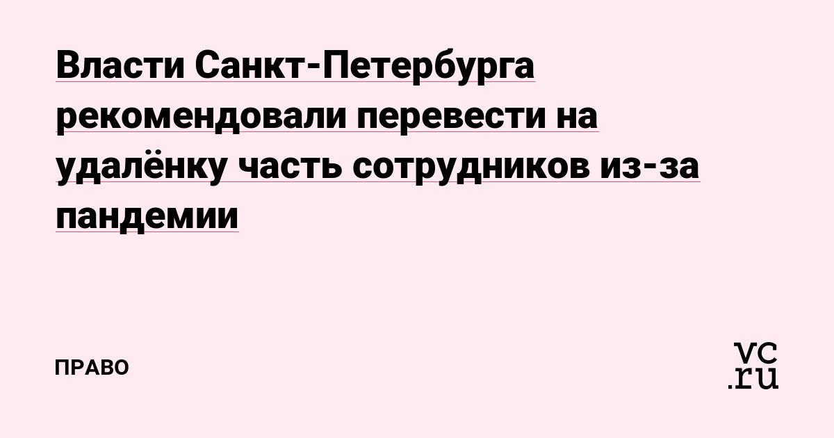 Власти Санкт-Петербурга рекомендовали перевести на удалёнку часть сотрудников из-за пандемии