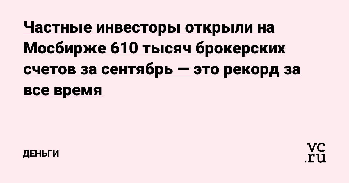 Частные инвесторы открыли на Мосбирже 610 тысяч брокерских счетов за сентябрь — это рекорд за все время