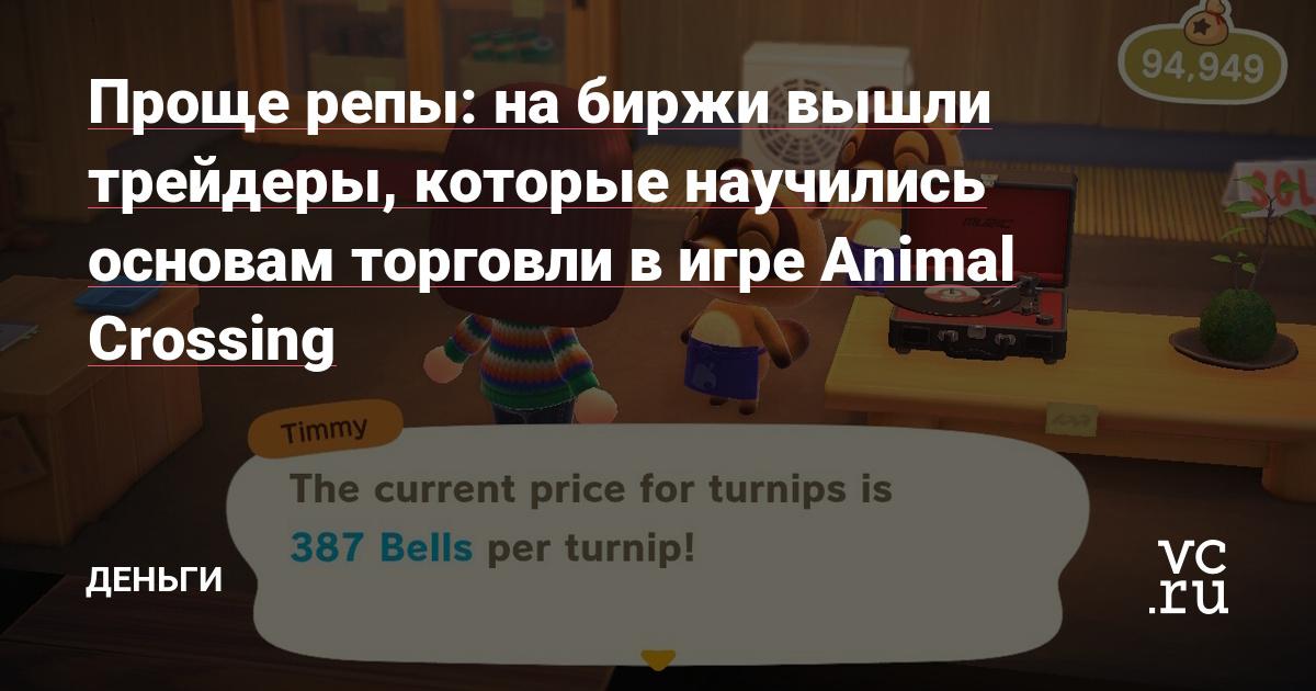 Проще репы: на биржи вышли трейдеры, которые научились основам торговли в игре Animal Crossing