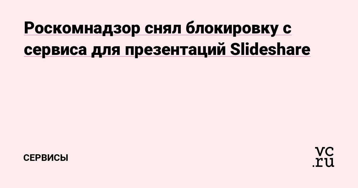 Роскомнадзор снял блокировку с сервиса для презентаций Slideshare