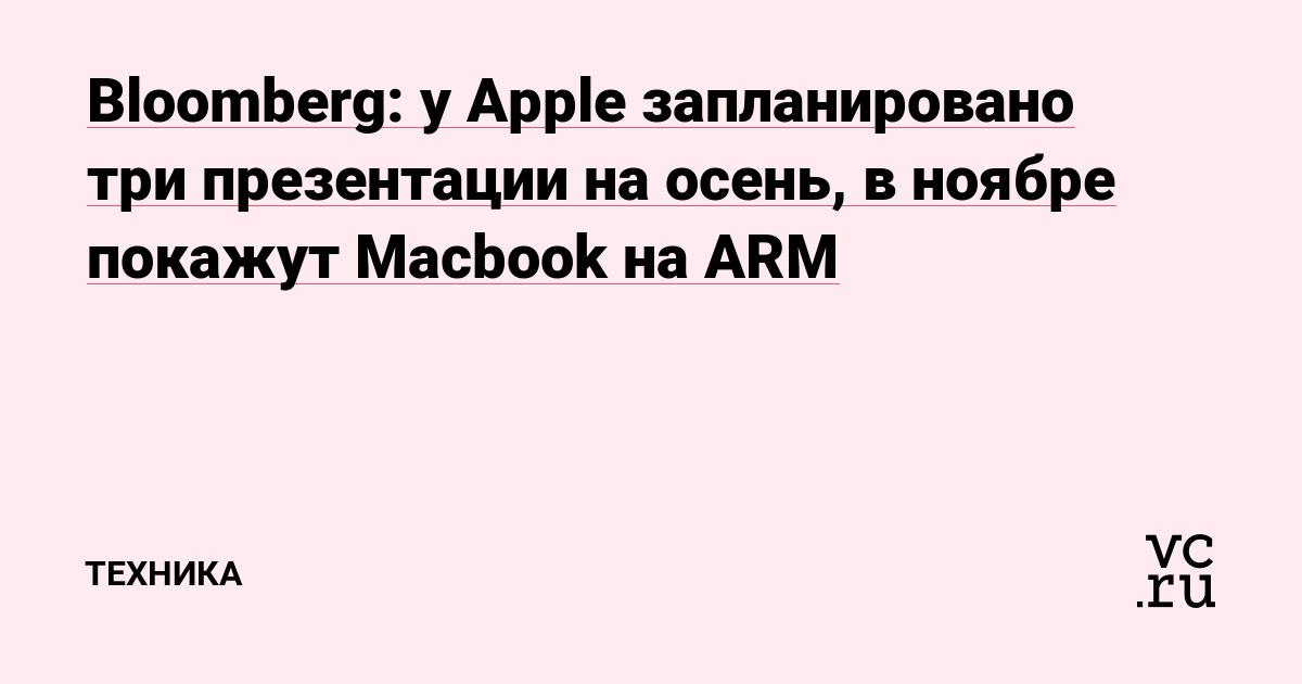 Bloomberg: у Apple запланировано три презентации на осень, в ноябре покажут Macbook на ARM