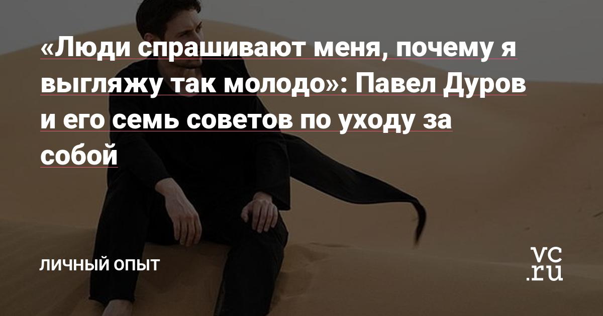 «Люди спрашивают меня, почему я выгляжу так молодо»: Павел Дуров и его семь советов ухода за собой