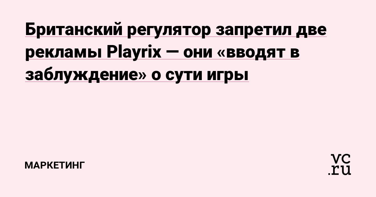 Британский регулятор запретил две рекламы Playrix — они «вводят в заблуждение» о сути игры