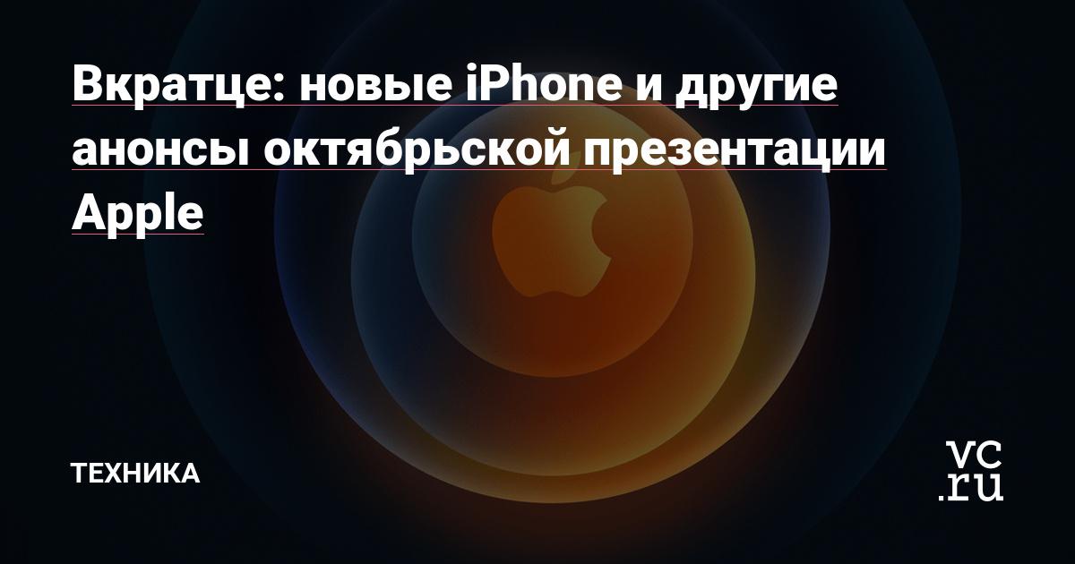 Вкратце: новые iPhone и другие анонсы октябрьской презентации Apple