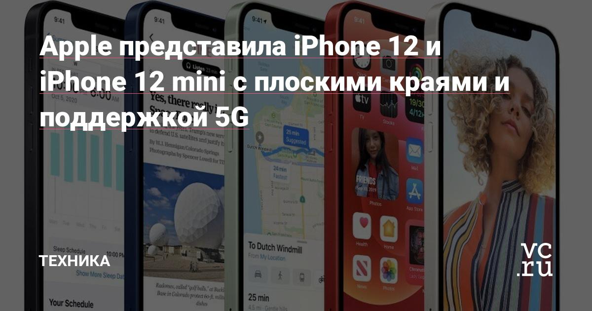 Apple представила iPhone 12 и iPhone 12 mini с плоскими краями и поддержкой 5G