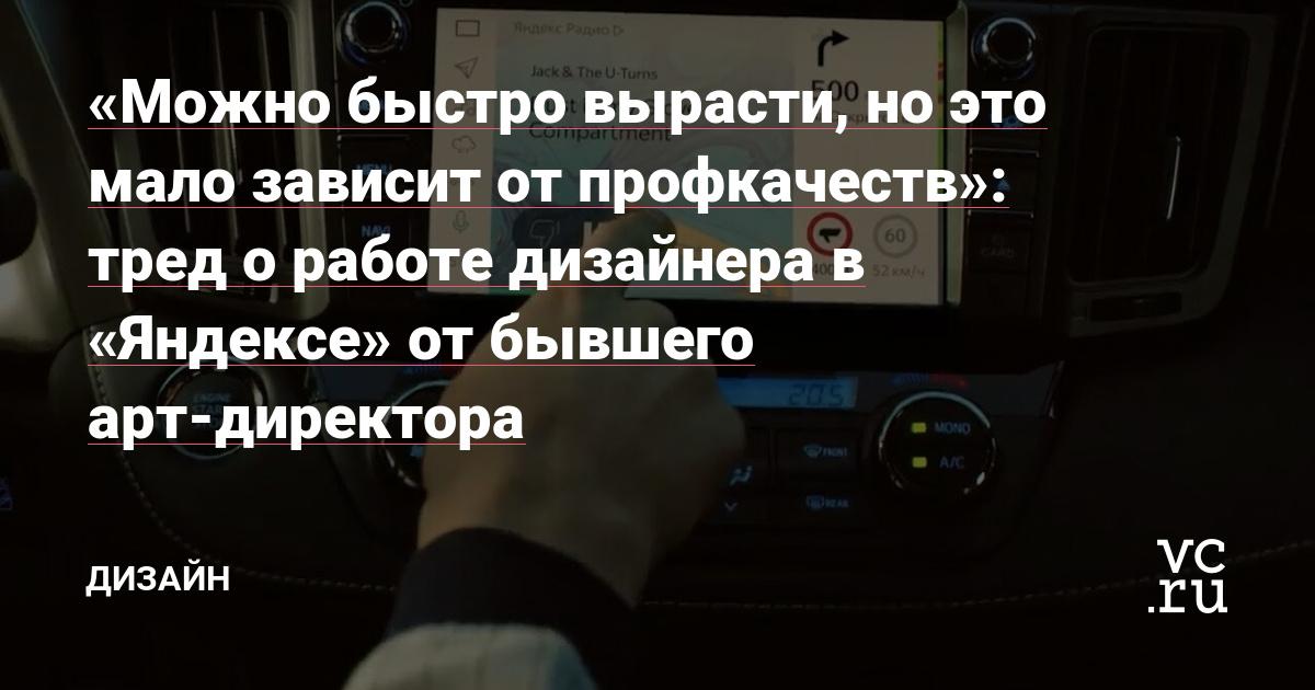 «Можно быстро вырасти, но это мало зависит от профкачеств»: тред о работе дизайнера в «Яндексе» от бывшего арт-директора