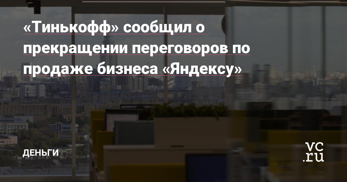 «Тинькофф» сообщил о прекращении переговоров по продаже бизнеса «Яндексу»