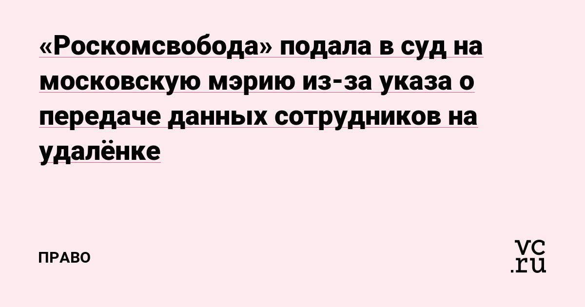 «Роскомсвобода» подала в суд на московскую мэрию из-за указа о передаче данных сотрудников на удалёнке