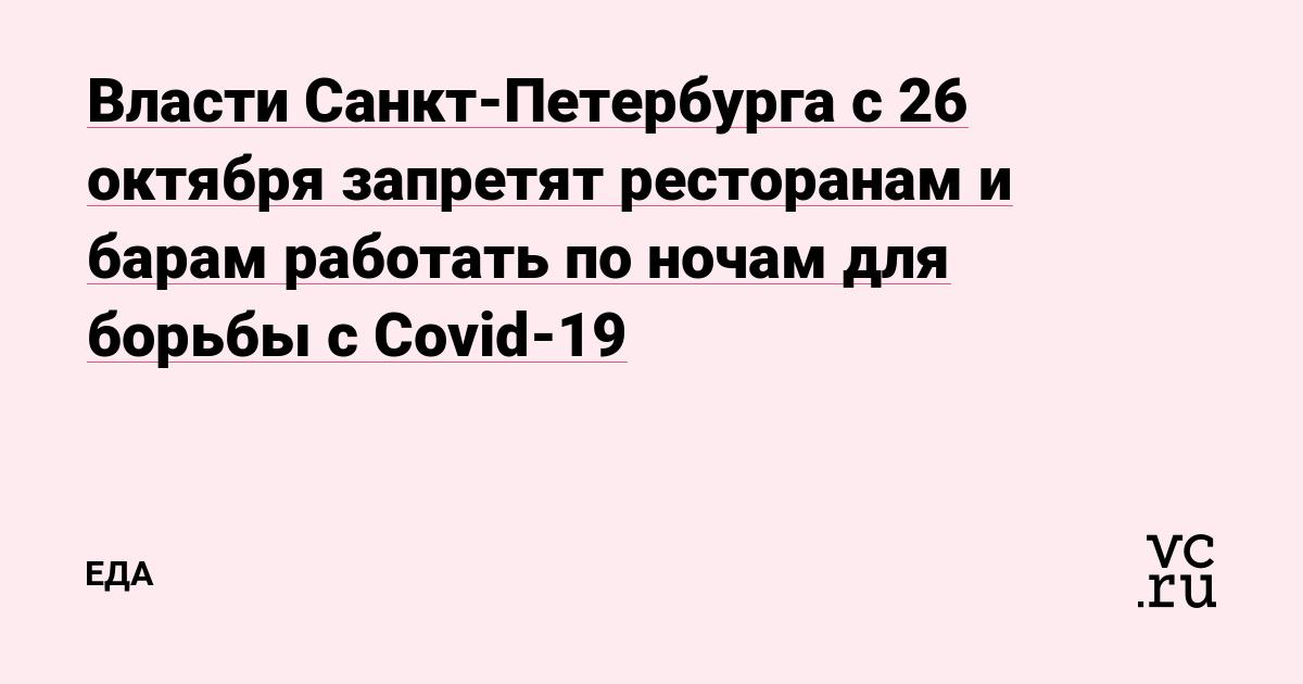 Власти Санкт-Петербурга с 26 октября запретят ресторанам и барам работать по ночам для борьбы с Covid-19