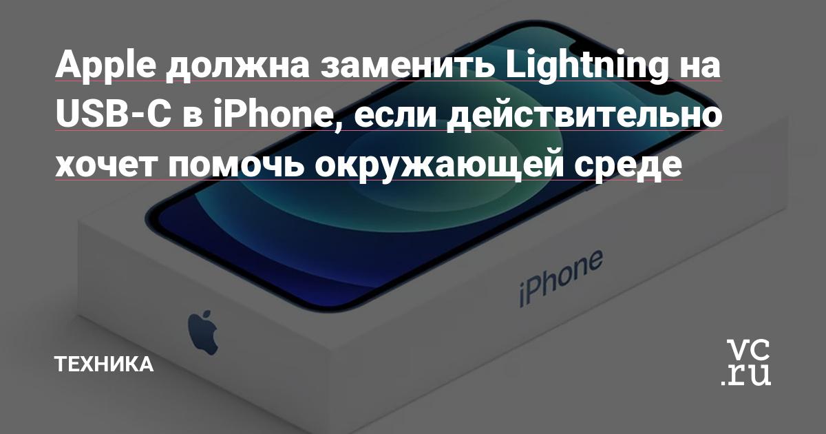 Apple должна заменить Lightning на USB-С в iPhone, если действительно хочет помочь окружающей среде