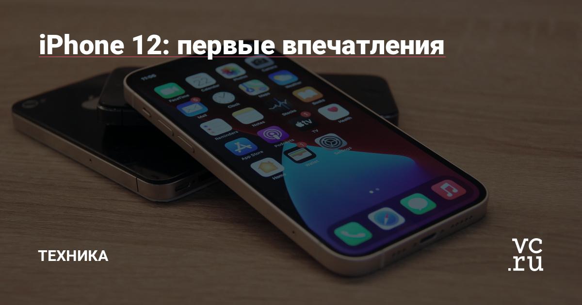 iPhone 12: первые впечатления