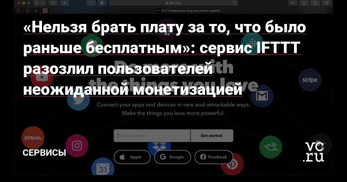 «Нельзя брать плату за то, что было раньше бесплатным»: сервис IFTTT разозлил пользователей неожиданной монетизацией